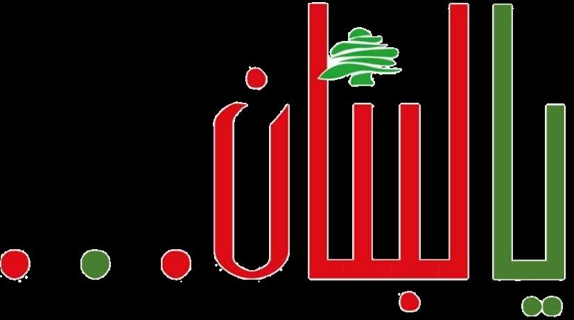 yalebnan.org